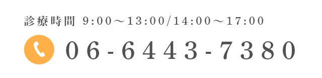 診療時間 9:00~13:00/14:00~17:00 06-6443-7380